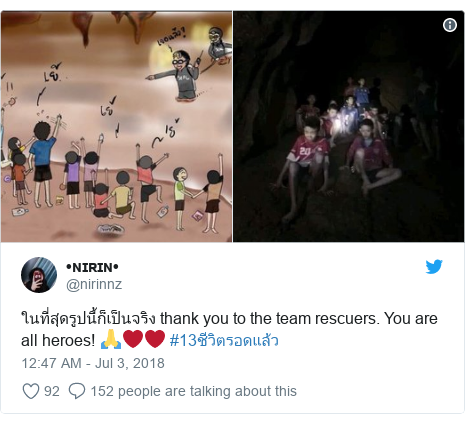 Twitter post by @nirinnz: ในที่สุดรูปนี้ก็เป็นจริง thank you to the team rescuers. You are all heroes! 🙏❤️❤️ #13ชีวิตรอดแล้ว