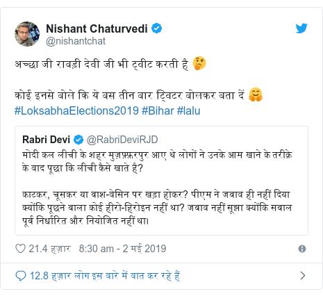 ट्विटर पोस्ट @nishantchat: अच्छा जी राबड़ी देवी जी भी ट्वीट करती है 🤔कोई इनसे बोले कि ये बस तीन बार ट्विटर बोलकर बता दें 🤗#LoksabhaElections2019 #Bihar #lalu