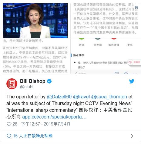 """Twitter 用戶名 @niubi: The open letter by @Dalzell60 @fravel @suea_thornton et al was the subject of Thursday night CCTV Evening News' """"international sharp commentary"""" 国际锐评:中美合作是民心所向"""