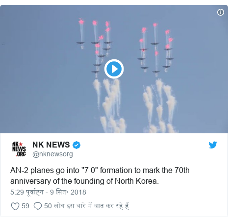 """ट्विटर पोस्ट @nknewsorg: AN-2 planes go into """"7 0"""" formation to mark the 70th anniversary of the founding of North Korea."""