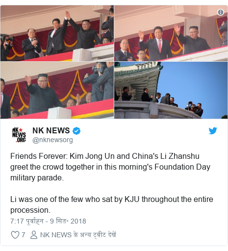 ट्विटर पोस्ट @nknewsorg: Friends Forever  Kim Jong Un and China's Li Zhanshu greet the crowd together in this morning's Foundation Day military parade. Li was one of the few who sat by KJU throughout the entire procession.