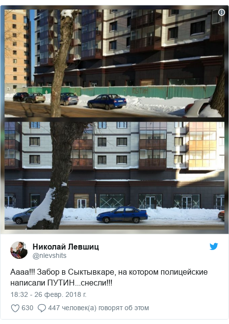 Twitter пост, автор: @nlevshits: Аааа!!! Забор в Сыктывкаре, на котором полицейские написали ПУТИН...снесли!!!
