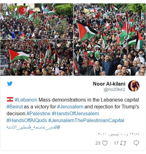 تويتر رسالة بعث بها @no20ke2: 🇱🇧 #Lebanon Mass demonstrations in the Lebanese capital #Beirut as a victory for #Jerusalem and rejection for Trump's decision.#Palestine #HandsOffJerusalem #HandsOffAlQuds #JerusalemThePalestinianCapital #القدس_عاصمة_فلسطين_الأبدية