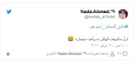 تويتر رسالة بعث بها @nodaa_a7mad: #قاطع_السجاير_اسبوعيناول ماشوفت الهاش ده ولعت سيجارة 😂