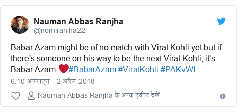 ट्विटर पोस्ट @nomiranjha22: Babar Azam might be of no match with Virat Kohli yet but if there's someone on his way to be the next Virat Kohli, it's Babar Azam ❤️#BabarAzam #ViratKohli #PAKvWI