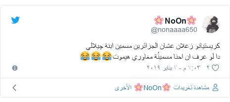 تويتر رسالة بعث بها @nonaaaa650: كريستيانو زعلان عشان الجزائرين مسمين ابنة چيلالي دا لو عرف ان احنا مسمينُة مغاوري هيموت😂😂😂