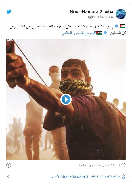 تويتر رسالة بعث بها @noorhaidara: 🇪🇭🔹وسوف تستمر مسيرة النصر حتى يرفرف العلم الفلسطيني في القدس وفي كل فلسطين 🔹🇪🇭#يــوم_القــدس_العالمي
