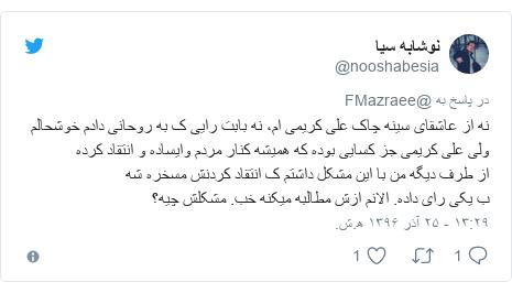 پست توییتر از @nooshabesia: نه از عاشقای سینه چاک علی کریمی ام، نه بابت رایی ک به روحانی دادم خوشحالمولی علی کریمی جز کسایی بوده که همیشه کنار مردم وایساده و انتقاد کردهاز طرف دیگه من با این مشکل داشتم ک انتقاد کردنش مسخره شهب یکی رای داده. الانم ازش مطالبه میکنه خب. مشکلش چیه؟