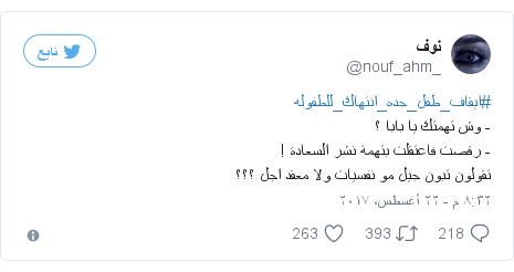 تويتر رسالة بعث بها @nouf_ahm_