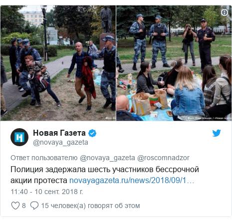 Twitter пост, автор: @novaya_gazeta: Полиция задержала шесть участников бессрочной акции протеста