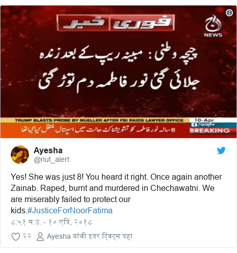 Twitter post by @nut_alert: Yes! She was just 8! You heard it right. Once again another Zainab. Raped, burnt and murdered in Chechawatni. We are miserably failed to protect our kids.#JusticeForNoorFatima