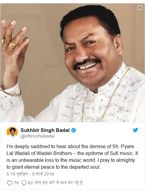 ट्विटर पोस्ट @officeofssbadal: I'm deeply saddned to hear about the demise of Sh. Pyare Lal Wadali of Wadali Brothers – the epitome of Sufi music. It is an unbearable loss to the music world. I pray to almighty to grant eternal peace to the departed soul.