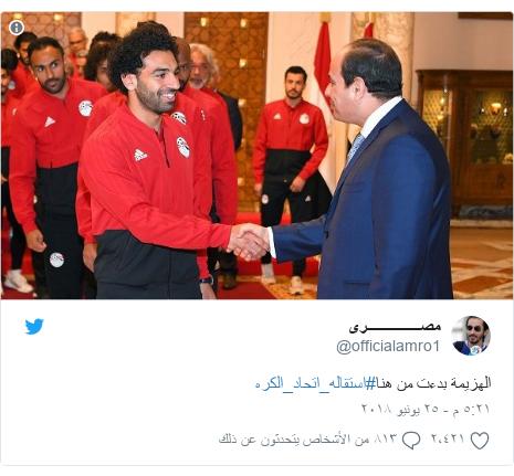تويتر رسالة بعث بها @officialamro1: الهزيمة بدءت من هنا#استقاله_اتحاد_الكره