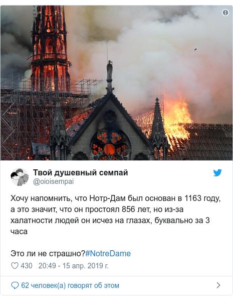 Twitter пост, автор: @oioisempai: Хочу напомнить, что Нотр-Дам был основан в 1163 году, а это значит, что он простоял 856 лет, но из-за халатности людей он исчез на глазах, буквально за 3 часаЭто ли не страшно?#NotreDame