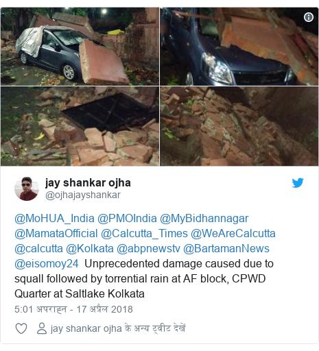 ट्विटर पोस्ट @ojhajayshankar: @MoHUA_India @PMOIndia @MyBidhannagar @MamataOfficial @Calcutta_Times @WeAreCalcutta @calcutta @Kolkata @abpnewstv @BartamanNews @eisomoy24  Unprecedented damage caused due to squall followed by torrential rain at AF block, CPWD Quarter at Saltlake Kolkata