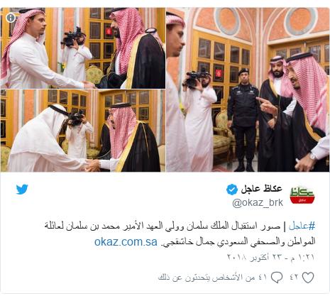 تويتر رسالة بعث بها @okaz_brk: #عاجل | صور استقبال الملك سلمان وولي العهد الأمير محمد بن سلمان لعائلة المواطن والصحفي السعودي جمال خاشقجي.