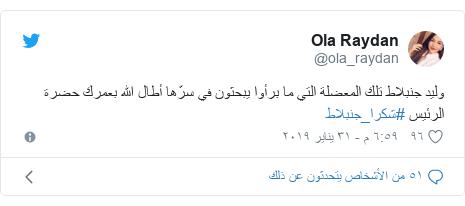تويتر رسالة بعث بها @ola_raydan: وليد جنبلاط تلك المعضلة التي ما برأوا يبحثون في سرّها أطال الله بعمرك حضرة الرئيس #شكرا_جنبلاط
