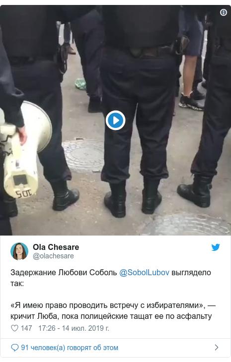 Twitter пост, автор: @olachesare: Задержание Любови Соболь @SobolLubov выглядело так «Я имею право проводить встречу с избирателями», — кричит Люба, пока полицейские тащат ее по асфальту