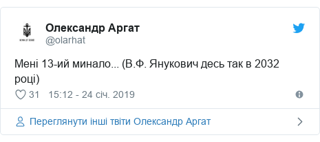 Twitter допис, автор: @olarhat: Мені 13-ий минало... (В.Ф. Янукович десь так в 2032 році)