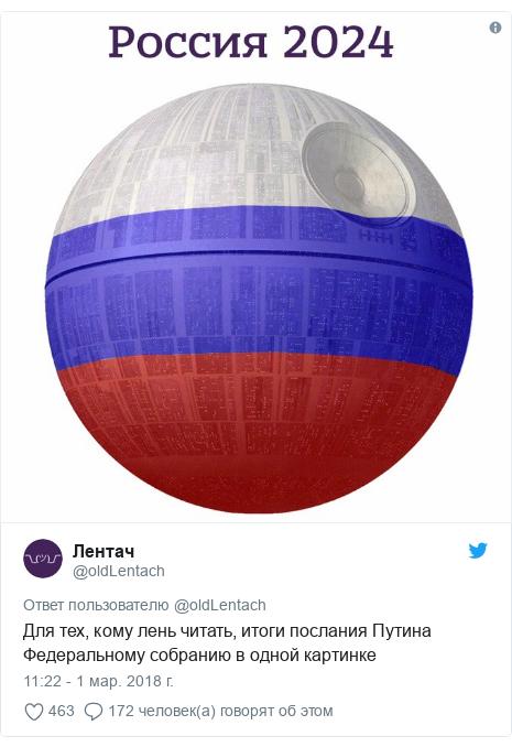 Twitter пост, автор: @oldLentach: Для тех, кому лень читать, итоги послания Путина Федеральному собранию в одной картинке