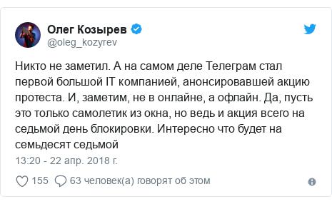 Twitter пост, автор: @oleg_kozyrev: Никто не заметил. А на самом деле Телеграм стал первой большой IT компанией, анонсировавшей акцию протеста. И, заметим, не в онлайне, а офлайн. Да, пусть это только самолетик из окна, но ведь и акция всего на седьмой день блокировки. Интересно что будет на семьдесят седьмой