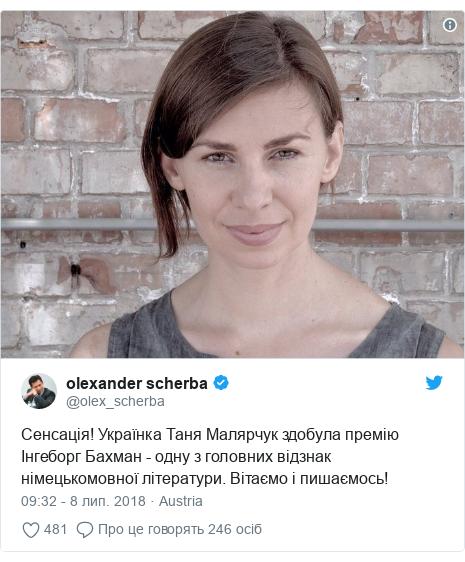 Twitter допис, автор: @olex_scherba: Сенсація! Українка Таня Малярчук здобула премію Інгеборг Бахман - одну з головних відзнак німецькомовної літератури. Вітаємо і пишаємось!