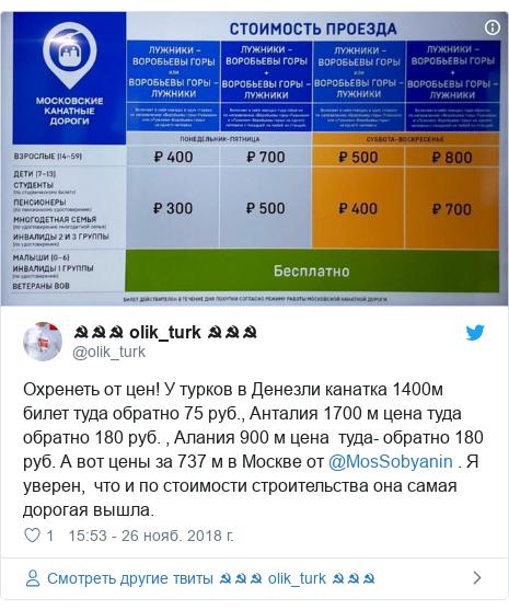 Twitter пост, автор: @olik_turk: Охренеть от цен! У турков в Денезли канатка 1400м билет туда обратно 75 руб., Анталия 1700 м цена туда обратно 180 руб. , Алания 900 м цена  туда- обратно 180 руб. А вот цены за 737 м в Москве от @MosSobyanin . Я уверен,  что и по стоимости строительства она самая дорогая вышла.