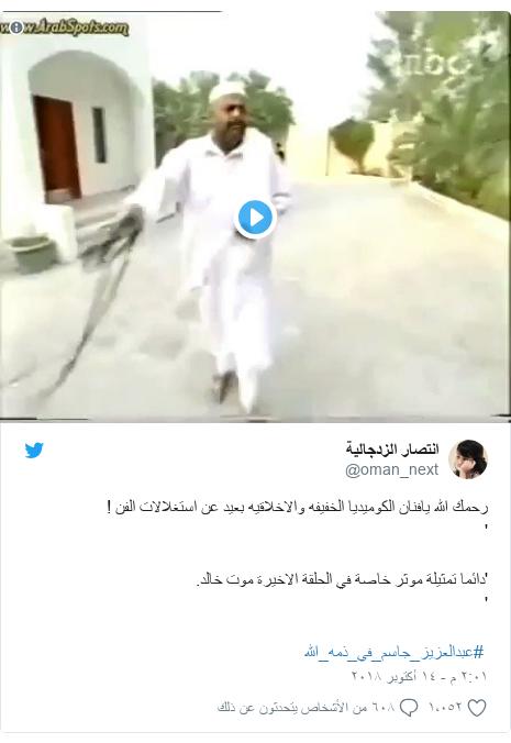 تويتر رسالة بعث بها @oman_next: رحمك الله يافنان الكوميديا الخفيفه والاخلاقيه بعيد عن استغلالات الفن !''دائما تمثيلة موثر خاصة في الحلقة الاخيرة موت خالد.' #عبدالعزيز_جاسم_في_ذمه_الله