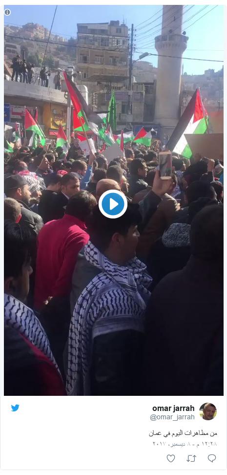 تويتر رسالة بعث بها @omar_jarrah: من مظاهرات اليوم في عمان