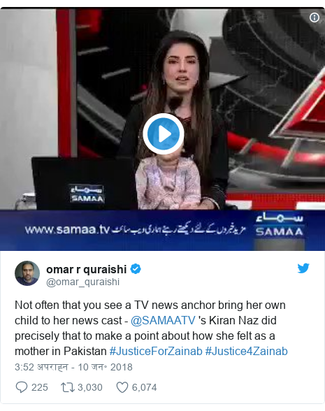 ट्विटर पोस्ट @omar_quraishi: Not often that you see a TV news anchor bring her own child to her news cast - @SAMAATV 's Kiran Naz did precisely that to make a point about how she felt as a mother in Pakistan #JusticeForZainab #Justice4Zainab