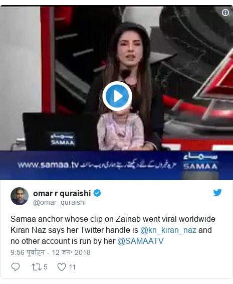 Viral Global News Viralglobalnews: पाकिस्तानी न्यूज़ एंकर ने क्यों की भारत की तारीफ़?