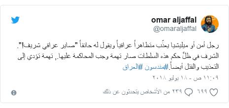 """تويتر رسالة بعث بها @omaraljaffal: رجل أمن أو ميليشيا يعذّب متظاهراً عراقياً ويقول له حانقاً """"صاير عراقي شريف!"""". الشرف في ظلِّ حكم هذه السلطات صار تهمة وجب المحاكمة عليها., تهمة تؤدي إلى التعذيب والقتل أيضاً.#مندسون #العراق"""