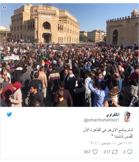 """تويتر رسالة بعث بها @omarmuhamed1: امام جامع الازهر في القاهرة الأن القُدس تُنادينا """""""