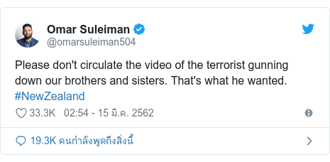 Twitter โพสต์โดย @omarsuleiman504: Please don't circulate the video of the terrorist gunning down our brothers and sisters. That's what he wanted. #NewZealand
