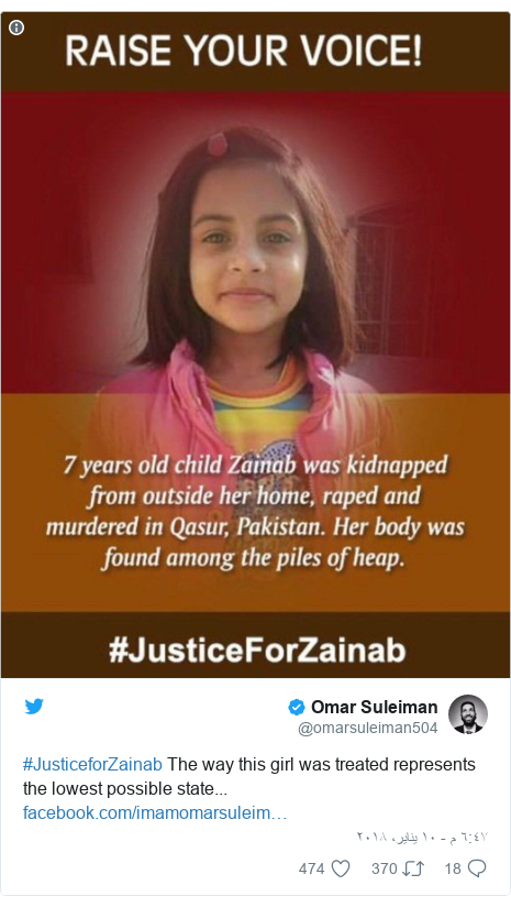 تويتر رسالة بعث بها @omarsuleiman504: #JusticeforZainab The way this girl was treated represents the lowest possible state...