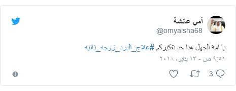 تويتر رسالة بعث بها @omyaisha68: يا امة الجهل هذا حد تفكيركم #علاج_البرد_زوجه_ثانيه