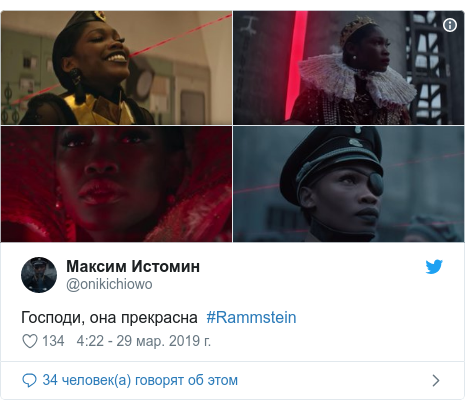 Twitter пост, автор: @onikichiowo: Господи, она прекрасна  #Rammstein