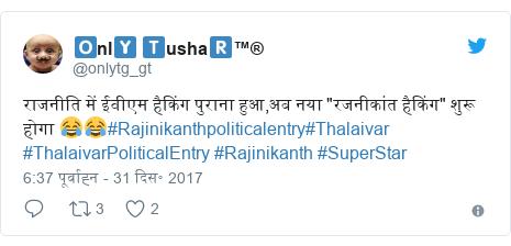 """ट्विटर पोस्ट @onlytg_gt: राजनीति में ईवीएम हैकिंग पुराना हुआ,अब नया """"रजनीकांत हैकिंग"""" शुरू होगा 😂😂#Rajinikanthpoliticalentry#Thalaivar #ThalaivarPoliticalEntry #Rajinikanth #SuperStar"""