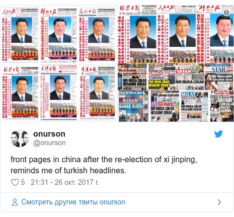 Twitter пост, автор: @onurson: front pages in china after the re-election of xi jinping, reminds me of turkish headlines.