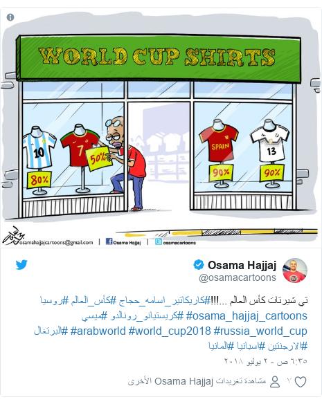 تويتر رسالة بعث بها @osamacartoons: تي شيرتات كأس العالم ...!!!#كاريكاتير_اسامه_حجاج #كأس_العالم #روسيا #osama_hajjaj_cartoons #كريستيانو_رونالدو #ميسي #russia_world_cup #world_cup2018 #arabworld #البرتغال #الارجنتين #اسبانيا #المانيا