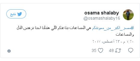 تويتر رسالة بعث بها @osamashalaby16