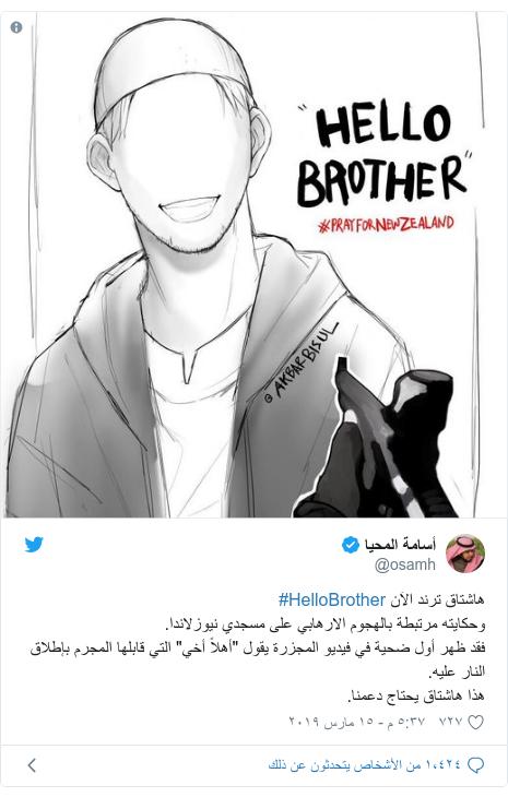"""تويتر رسالة بعث بها @osamh: هاشتاق ترند الآن #HelloBrotherوحكايته مرتبطة بالهجوم الارهابي على مسجدي نيوزلاندا.فقد ظهر أول ضحية في فيديو المجزرة يقول """"أهلاً أخي"""" التي قابلها المجرم بإطلاق النار عليه.هذا هاشتاق يحتاج دعمنا."""