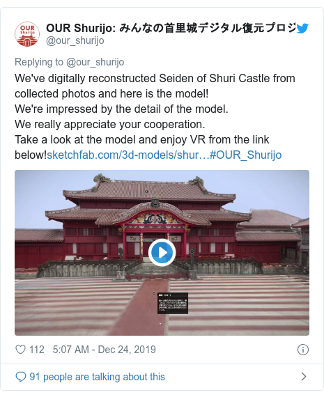Twitter post by @our_shurijo: みんなの首里城デジタル復元プロジェクト  We've digitally reconstructed Seiden of Shuri Castle from collected photos and here is the model!We're impressed by the detail of the model.We really appreciate your cooperation.Take a look at the model and enjoy VR from the link below!#OUR_Shurijo