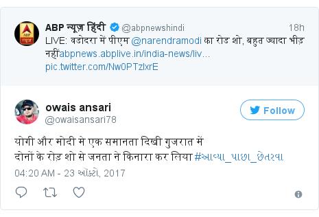Twitter post by @owaisansari78: योगी और मोदी मे एक समानता दिखी गुजरात में दोनों के रोड़ शो से जनता ने किनारा कर लिया #આવ્યા_પાછા_છેતરવા