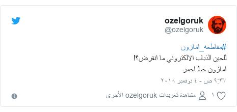 تويتر رسالة بعث بها @ozelgoruk: #مقاطعه_امازونللحين الذباب الالكتروني ما انقرض؟!امازون خط احمر