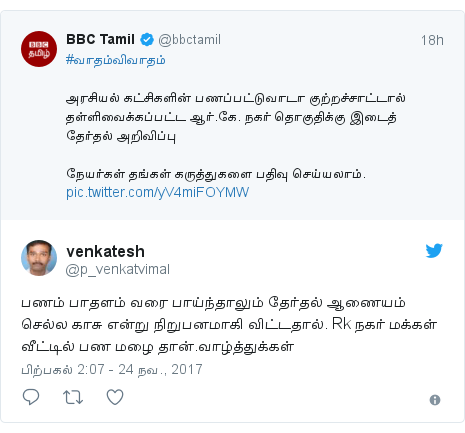 டுவிட்டர் இவரது பதிவு @p_venkatvimal: பணம் பாதளம் வரை பாய்ந்தாலும் தேர்தல் ஆணையம் செல்ல காசு என்று நிறுபனமாகி விட்டதால். Rk நகர் மக்கள் வீட்டில் பண மழை தான்.வாழ்த்துக்கள்