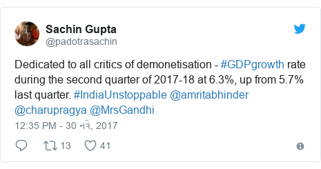 Twitter post by @padotrasachin: Dedicated to all critics of demonetisation - #GDPgrowth rate during the second quarter of 2017-18 at 6.3%, up from 5.7% last quarter. #IndiaUnstoppable @amritabhinder @charupragya @MrsGandhi