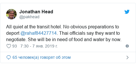 Twitter пост, автор: @pakhead: All quiet at the transit hotel. No obvious preparations to deport @rahaf84427714. Thai officials say they want to negotiate. She will be in need of food and water by now.