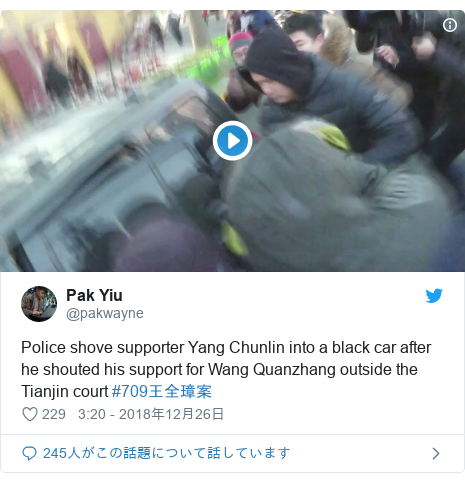 Twitter post by @pakwayne: Police shove supporter Yang Chunlin into a black car after he shouted his support for Wang Quanzhang outside the Tianjin court #709王全璋案