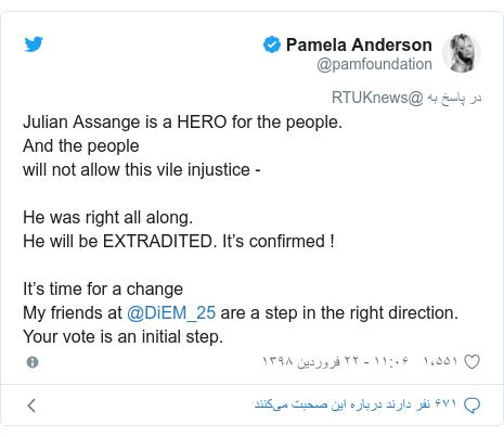 پست توییتر از @pamfoundation: Julian Assange is a HERO for the people. And the people will not allow this vile injustice -He was right all along. He will be EXTRADITED. It's confirmed !It's time for a changeMy friends at @DiEM_25 are a step in the right direction. Your vote is an initial step.
